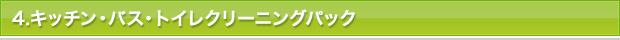 4.キッチン・バス・トイレクリーニングパック