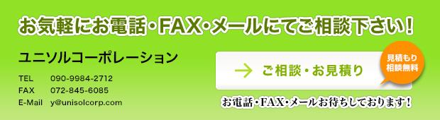 お気軽にお電話・FAX・メールにてご相談下さい!