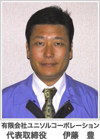 有限会社ユニソルコーポレーション代表取締役 伊藤豊